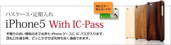 icカード対応、IC-PassのiPhoneケース