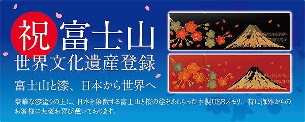 祝・富士山、世界文化遺産登録、漆と富士のUSBメモリ