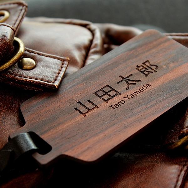ローズウッドの木製ネームタグ