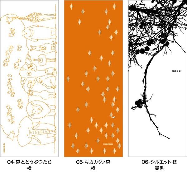 かわいい動物がならんだ「森とどうぶつたち」、木のパターンをモチーフにした「キカガクノ森」、どこか北欧風なデザインの「シルエット」