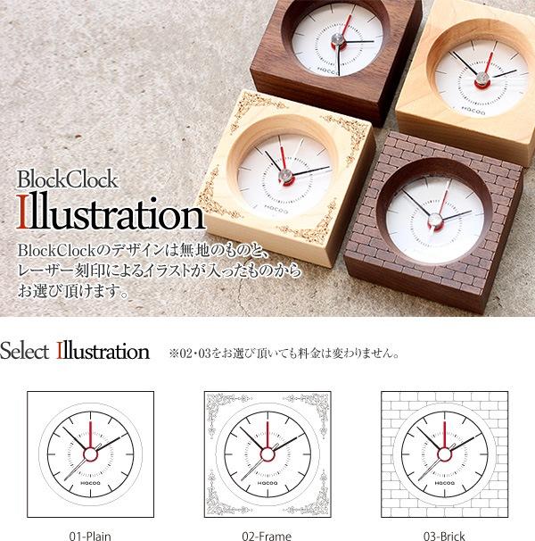 コンパクトな木製アラーム時計・目覚まし時計にイラストを刻印