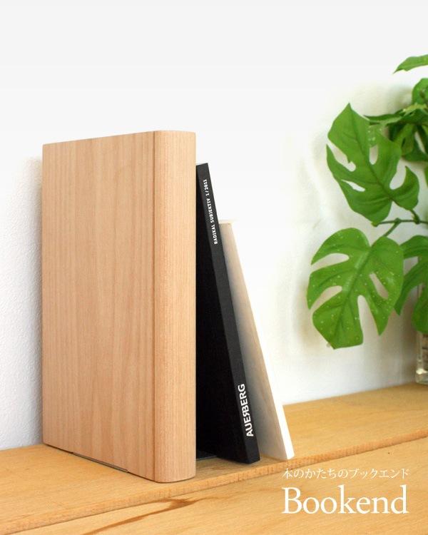 木製ブックスタンド、おしゃれな北欧風ブックエンド