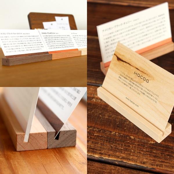 無垢から削り出した木製カードスタンド・プライスカード