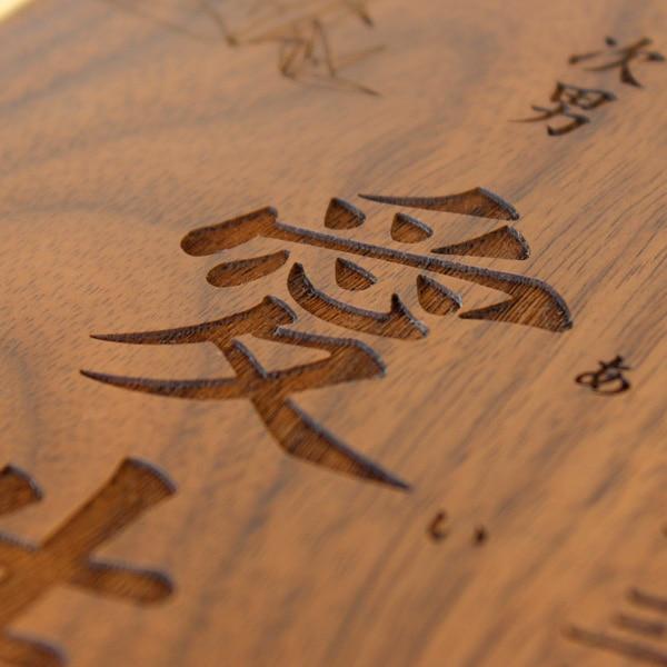 無垢の木にレーザー刻印で焼き付けるので、文字が消える事がありません