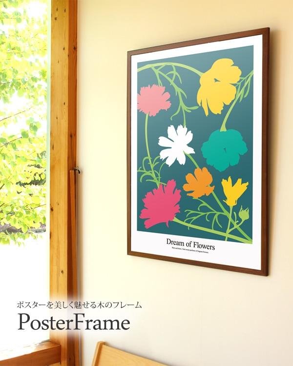 ポスターを美しく魅せる無垢の木のフレーム B1・A1・B2サイズ