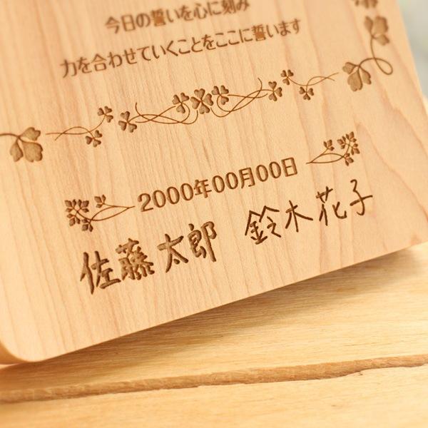 手書き文字も刻印可能な木製結婚誓約書