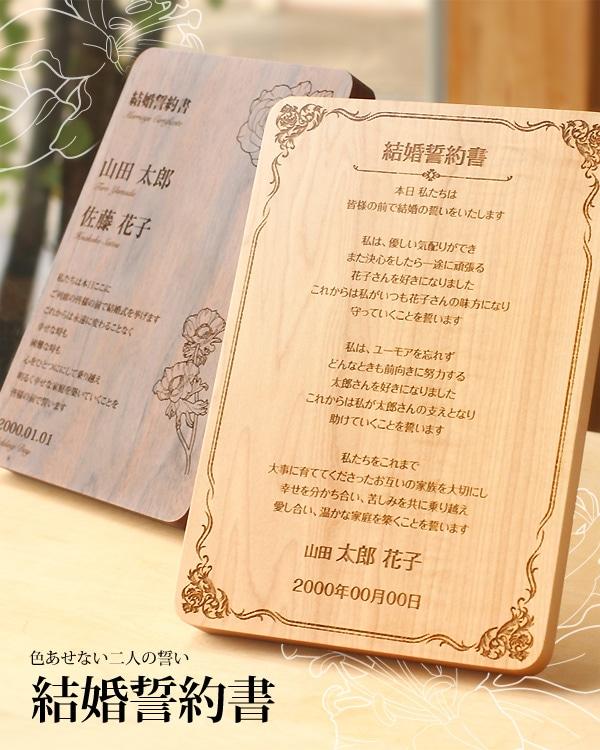 木製のボードにレーザー刻印した結婚誓約書