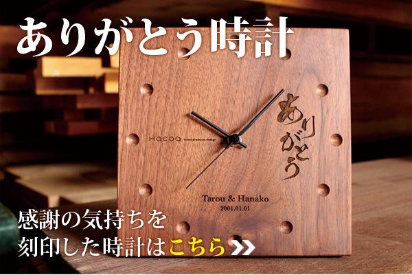 結婚祝いや新築祝いに感謝のメッセージを刻印した時計をギフトに