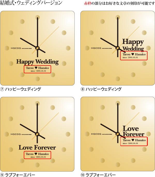 結婚式・ウェディングバージョン