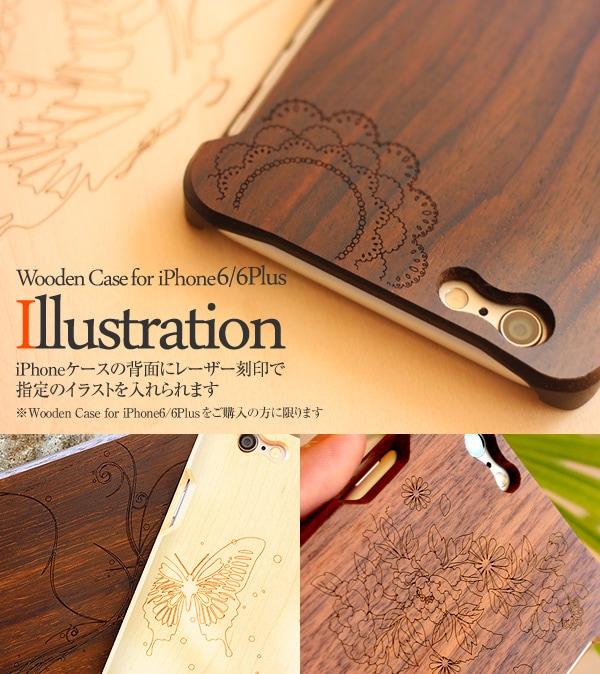 木製iPhone6ケースにイラスト