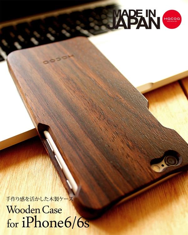 無垢のiPhone6対応木製アイフォンケース