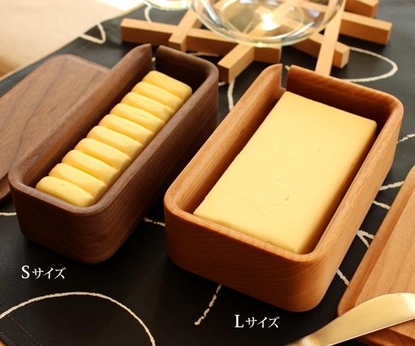 200gのバターが収まるLサイズと100gのバターが収まるSサイズをご用意