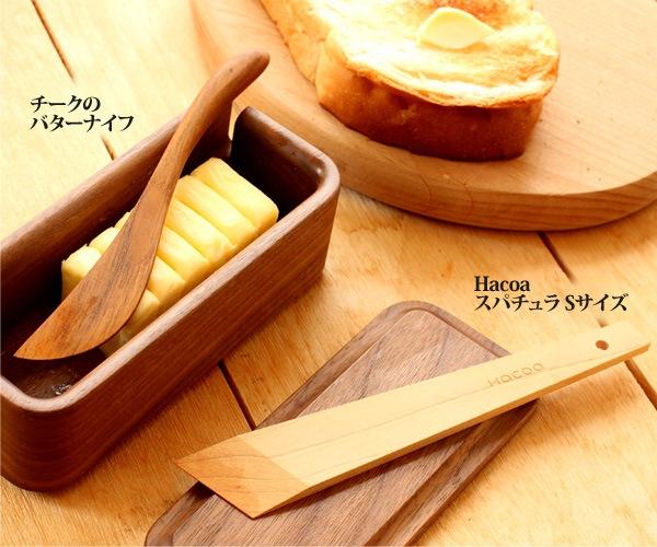 バターケースに合わせて木製のバターナイフはいかがでしょう