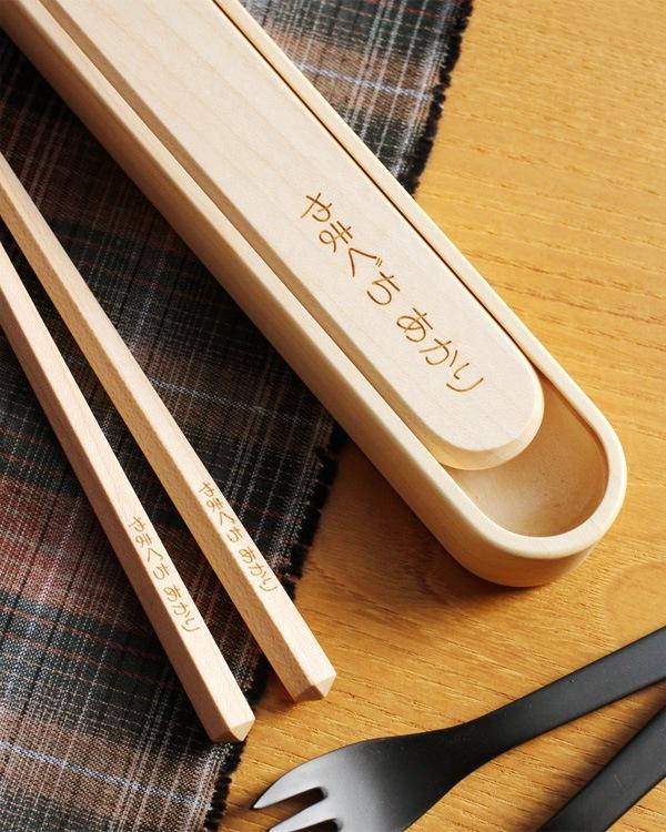 【名入れ込み】天然木を使用した子ども用の箸箱&箸セット