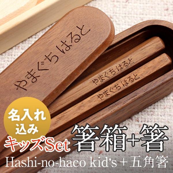 子供用の箸箱と箸に名前を刻印したセット