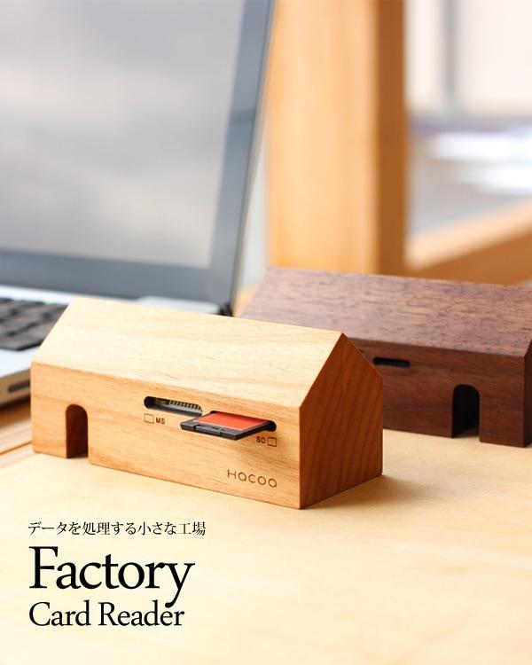家の形をしたかわいい木製カードリーダー