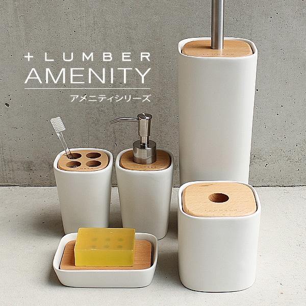 新商品 木の魅力を引き立てるセラミック製のアメニティシリーズ「+LUMBER AMENITY」の販売を開始しました。