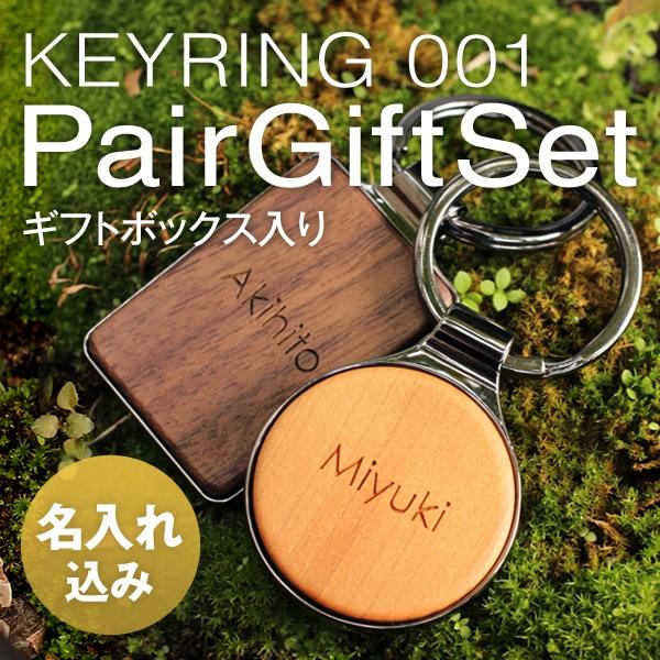 名入れ刻印込みのペアギフトセット。記念日祝いや木婚式の贈り物に。
