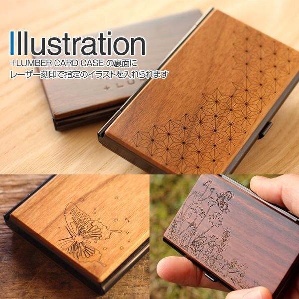 木製カードケースにイラスト刻印