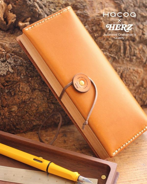 HacoaとHERZとのコラボレーションで生まれた木と革のペンケース。
