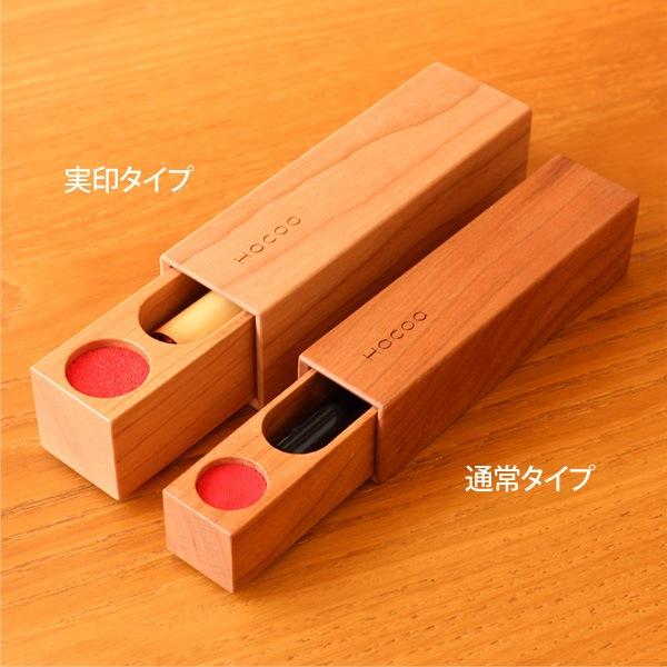 選べる2つのサイズの木製印鑑ケース