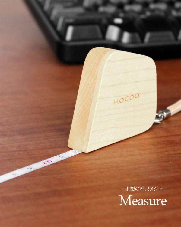 Hacoaデザインのおしゃれな木製巻尺メジャー「Measure」