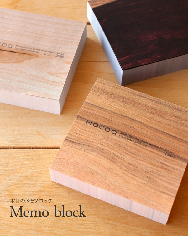 木目のメモブロック「Memo block」