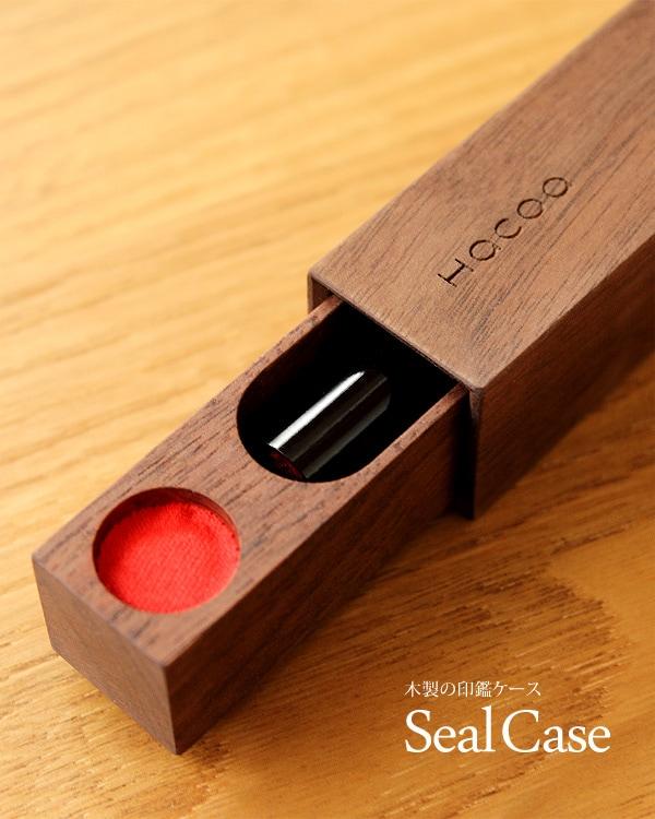 動きが気持ち良い木製印鑑ケース「SealCase(印鑑ケース)」