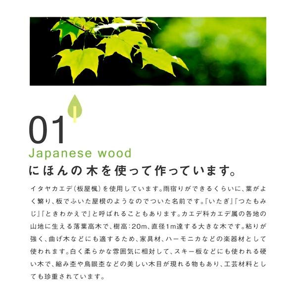 日本のイタヤカエデの木を使って作っています。