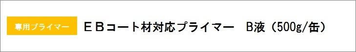 EBコート材対応ビアンコートB用プライマー B液(500G/缶)