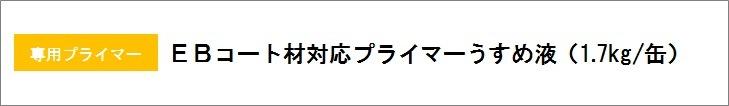 EBコート材対応ビアンコートB用うすめ液(1.7kg/缶)