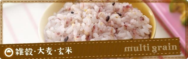 雑穀・大麦・玄米