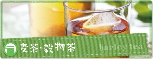 麦茶・穀物茶