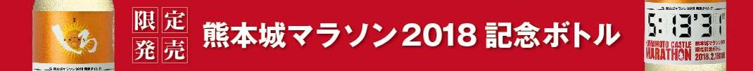 限定販売 熊本城マラソン2018記念ボトル