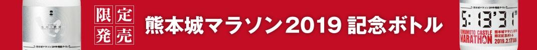 限定発売 熊本城マラソン2019記念ボトル