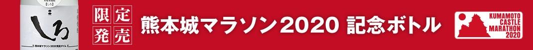 限定販売 熊本城マラソン2020 記念ボトル