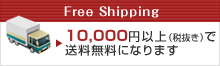 Free Shipping 10,000円以上で送料無料になります