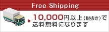 Free Shipping 10,000�߰ʾ������̵���ˤʤ�ޤ�