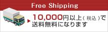 Free Shipping 10,000円以上で送料無料になります