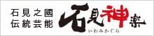 石見神楽〈いわみかぐら〉─島根県浜田市 石見之國伝統芸能─石見神楽公式サイト─