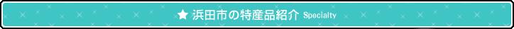 浜田市の特産品紹介