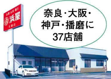 奈良・大阪・神戸・播磨に38店舗