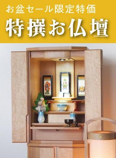 お盆セール限定特価 特撰お仏壇