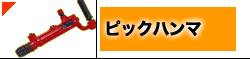 ピックハンマ