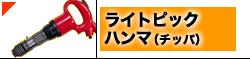ライトピックハンマ(チッパ)