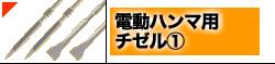 電動ハンマ用チゼル�