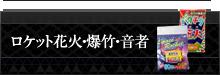 ロケット花火・爆竹・音物