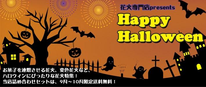 10月限定送料無料!お菓子を連想させる花火、怪しく変色する花火など、ハロウィンに合った個性的な花火特集!