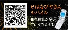QRコード eはなびやさんモバイル 携帯電話からもご注文頂けます