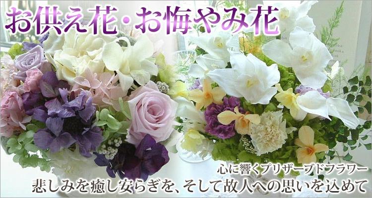 お供え花、お悔み花にはプリザーブドフラワーを